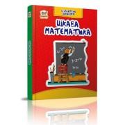 """Книга """"Цікава математика"""" (Бібліотека школяра, 17,2х12 см) - Талант 1436-187"""