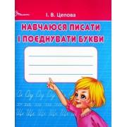 """Прописи """"Навчаюся писати і поєднувати букви"""" - Талант 1696-194"""