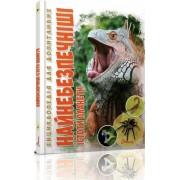 """Енциклопедія """"Найнебезпечніші істоти планети"""" (тв. обкл., 96 ст., 16,5х22 см) - Талант 5850-200"""