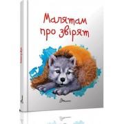 """Книга """"Малятам про звірят"""" (тв. обкл., 64 ст., 16,8х22 см) - Талант 2453-204"""