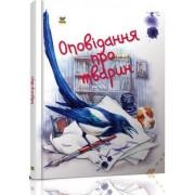 """Книга """"Оповідання про тварин"""" (тв. обкл., 64 ст., 16,8х22 см) - Талант 6038-205"""