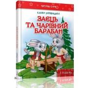 """Книга """"Заєць та чарівний барабан"""" Читаю сам (тв. обкл., 64 ст., 16,8х22 см) - Талант 2262-206"""