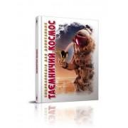 """Енциклопедія """"Таємничий космос"""" (тв. обкл., 96 ст., 16,5х22 см) - Талант 8172-219"""