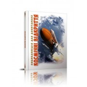 """Енциклопедія """"Космічні відкриття"""" (тв. обкл., 96 ст., 16,5х22 см) - Талант 8189-218"""