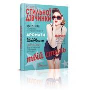"""Книга """"Стильної дівчинки"""" (тв. обкл., 96 ст., 16,5х22 см) - Талант 82"""