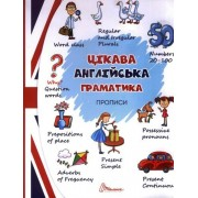 """Книга-прописи """"Цікава англійська граматика"""" - Талант 8240-225"""