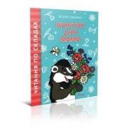 """Книга """"Букетик для мами"""" (Читання по складах) - Талант 8417-229"""