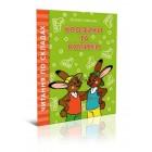 """Книга """"Кролики та ролики"""" (Читання по складах) - Талант 8431-230"""