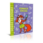 "Книга ""Кумася Лиска"" (Читання по складах) - Талант 8448-231"