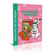 """Книга """"Малинове варення"""" (Читання по складах) - Талант 8462-233"""