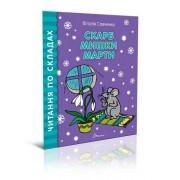 """Книга """"Скарб мишки Марти"""" (Читання по складах) - Талант 8486-235"""