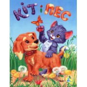 """Кіт і пес"" (Книга А4 в мягкой обложке), Кредо 77 689 (укр.)"