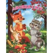 """""""Лисиця та кіт"""" (Книжка картонная мини), Кредо 84 526 (укр.)"""