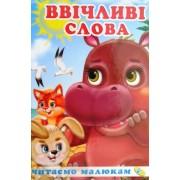 """Книга """"Ввічливі слова"""" (Читаємо дітям), Кредо 95 094 (укр.)"""