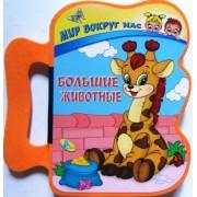 "Книга-сумочка на изолоне ""Большие животные"", Кредо 96 695 (рус.)"