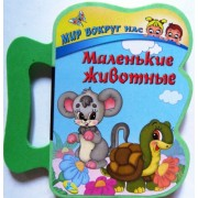 "Книга-сумочка на изолоне ""Маленькие животные"", Кредо 96 699 (рус.)"