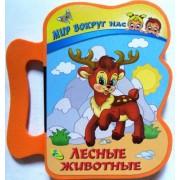 "Книга-сумочка на изолоне ""Лесные животные"", Кредо 96 701 (рус.)"