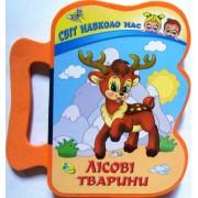 """Книга-сумочка на ізолоні """"Лісові тварини"""", Кредо 96 702 (укр.)"""