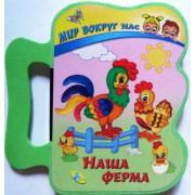 """Книга-сумочка на изолоне """"Наша ферма"""", Кредо 96 703 (рус.)"""