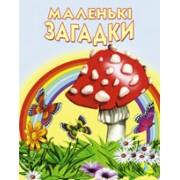 """""""Маленькі загадки"""" (Книга А4 в мягкой обложке), Кредо 77 683 (укр.)"""