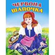 """""""Червона Шапочка"""" (Книжка картонная мини), Кредо 84 534 (укр.)"""