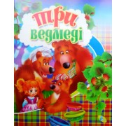 """""""Три ведмеді"""" (Книжка картонная мини), Кредо 86 301 (укр.)"""