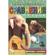 Готовимся к школе играя. Сравнения (слон). Кредо 89 432 (рус.)