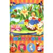 """""""Дюймовочка"""" (Збірник казок), Кредо 90 703 (укр.)"""