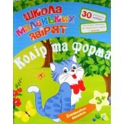 """Школа маленьких звірят: """"Колір та форма"""" - Кредо 95 048 (укр.)"""