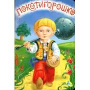 """""""Покотигорошко"""" (Книжка картонная мини), Кредо 86 329 (укр.)"""