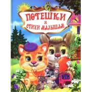 """""""Потешки и стихи малышам"""", Кредо 91 908 (рус.)"""