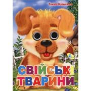 """""""Свійські тварини"""" (Книга картонна велика, А4, """"глазки""""), Кредо 94 282 (укр.)"""