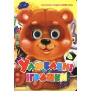 """""""Улюблені іграшки"""" (Книга картонна велика, А4, """"глазки""""), Кредо 94 286 (укр.)"""