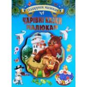 """""""Чарівні казки малюкам"""" (подарункове видання), Кредо 95 303 (укр.)"""