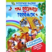 """""""Три ведмеді. Теремок"""" (крейдянка, А4, з ігровими завданнями), Кредо 95 392 (укр.)"""