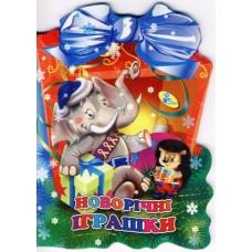 """""""Новорічні іграшки"""" (книжка-картонка новорічна, вирубка-ліхтарик), Кредо 64 531 (укр.)"""