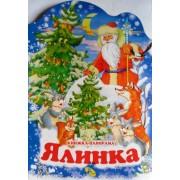 """""""Ялинка"""" (книжка-панорама новорічна А5), Кредо 94 293 (укр.)"""