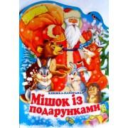 "Книга-панорамка ""Мішок із подарунками"", Кредо 94 294 (укр.)"