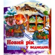 """Книга-панорамка з віконцем """"Новий рік у ведмедика"""", Кредо 94 300 (укр.)"""