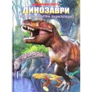 """Енциклопедія """"Динозаври"""" (тв. обкл., 64 ст., офсет, 20х26,3 см), Кредо 94 762 (укр.)"""
