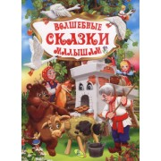 """""""Волшебные сказки малышам"""" Кредо 91 943 (рус.)"""