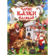 """""""Чарівні казки малюкам"""", Кредо 92 152 (укр.)"""