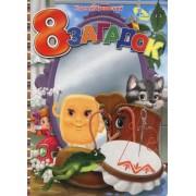 """8 загадок"" (Книга картонная А5), Кредо 93 137 (рус.)"