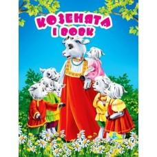 """Книжка-гармошка """"Козенята і вовк"""" (7,5х9 см), Кредо 74 393 (укр.)"""