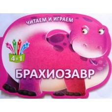 """Книга """"Брахиозавр"""" (Читаем и играем) 96 731 (рус.)"""