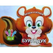 """Книга """"Бурундук"""" (Читаем и играем) 96 732 (рус.)"""