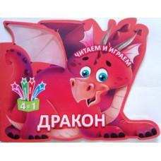"""Книга """"Дракон"""" (Читаем и играем) 96 733 (рус.)"""