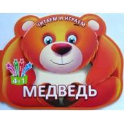 """Книга """"Медведь"""" (Читаем и играем) 96 735 (рус.)"""