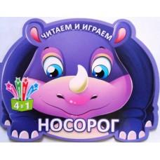 """Книга """"Носорог"""" (Читаем и играем) 96 736 (рус.)"""