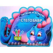 """Книга """"Стегозавр"""" (Читаем и играем) 96 737 (рус.)"""